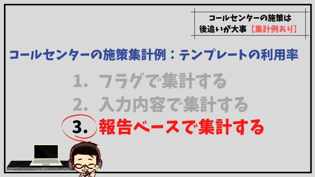 3.報告ベースで集計する