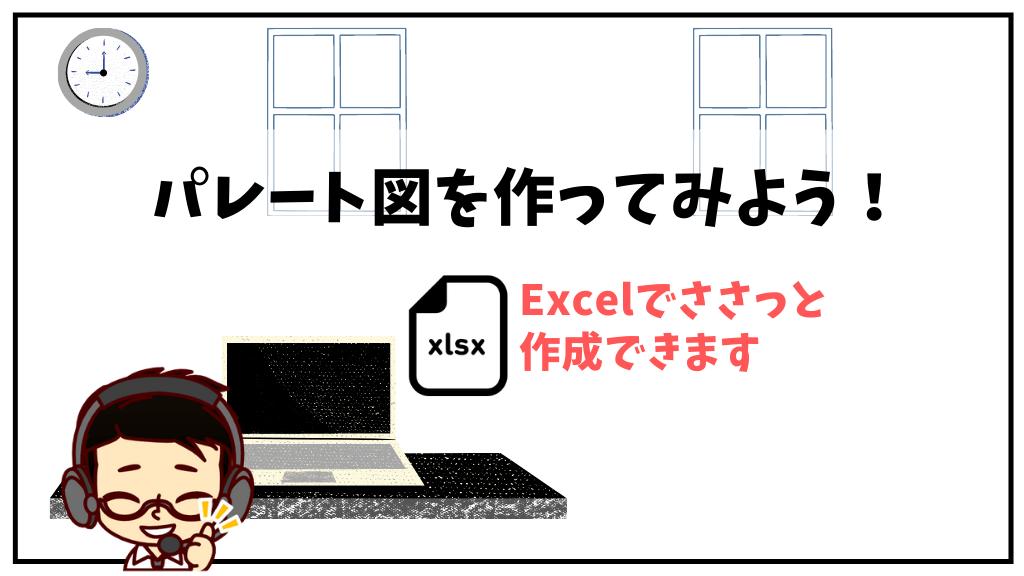 Excelでのパレート図分析の手順