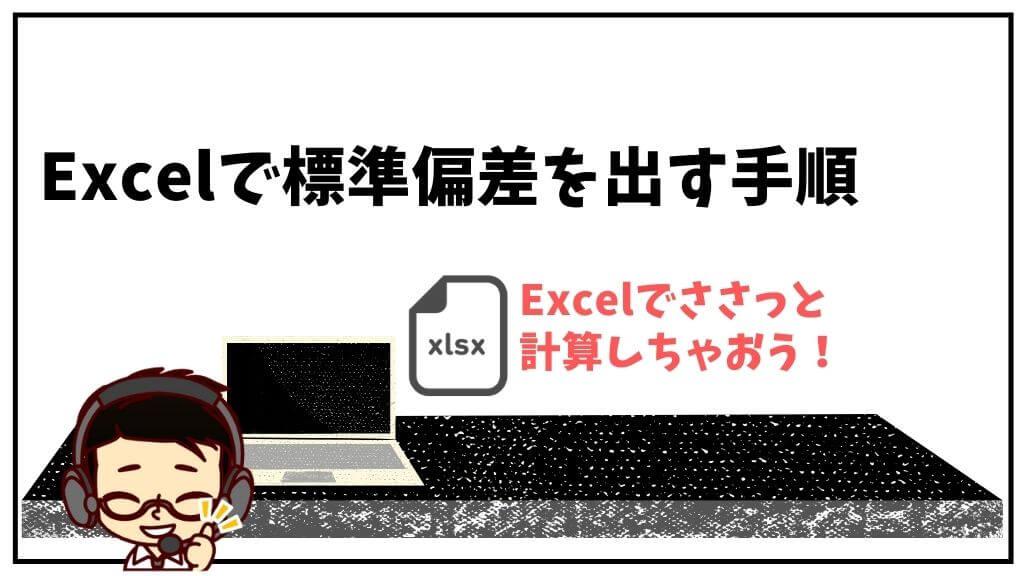 Excelで標準偏差を出す手順
