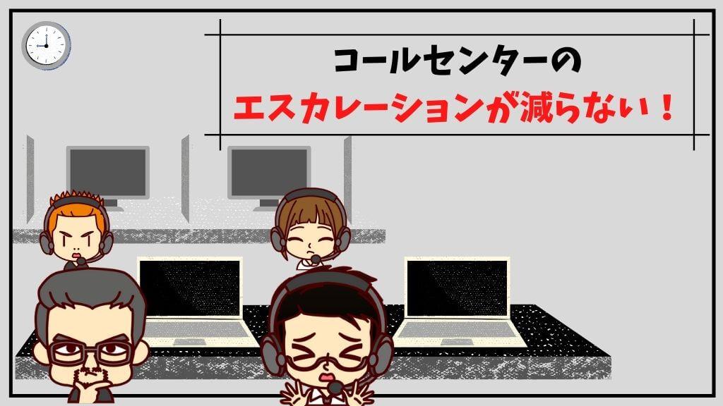 【コールセンター】エスカレーションが減らない!