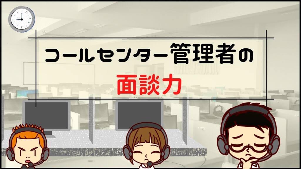 【コールセンターマネジメント】管理者の面談力