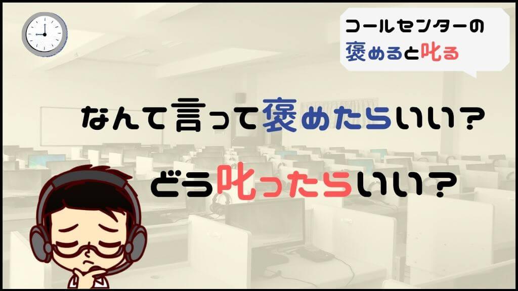 【コールセンターモチベーション】褒めると叱る2