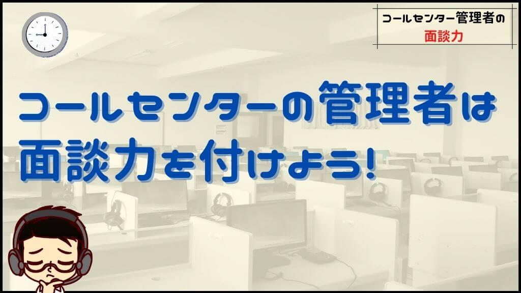 【コールセンター管理者】面談力を付けよう!