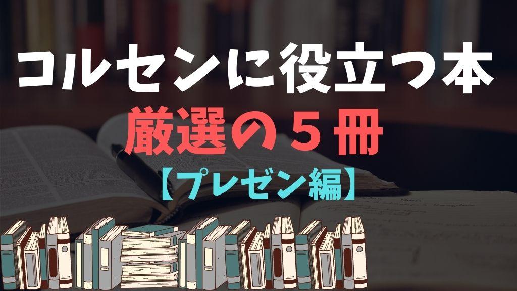 コールセンターに役立つ本【プレゼン編】2