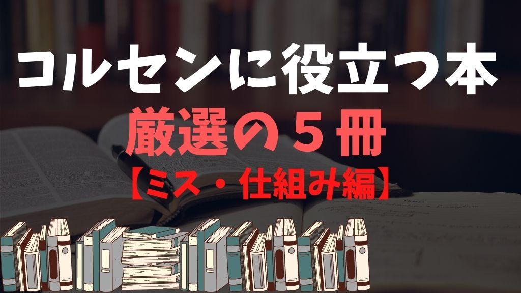 コールセンターに役立つ本【ミス・仕組み編】2