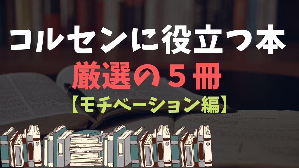 コールセンターに役立つ本【モチベーション編】2