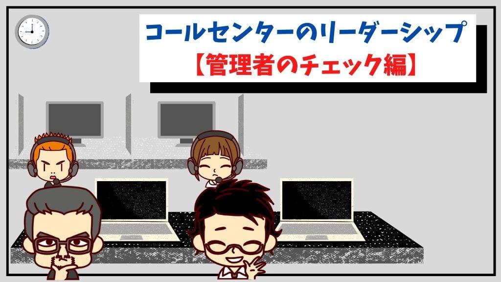 コールセンターのリーダーシップ【管理者のチェック編】