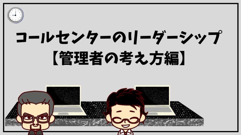 コールセンターのリーダーシップ【管理者の考え方編】2