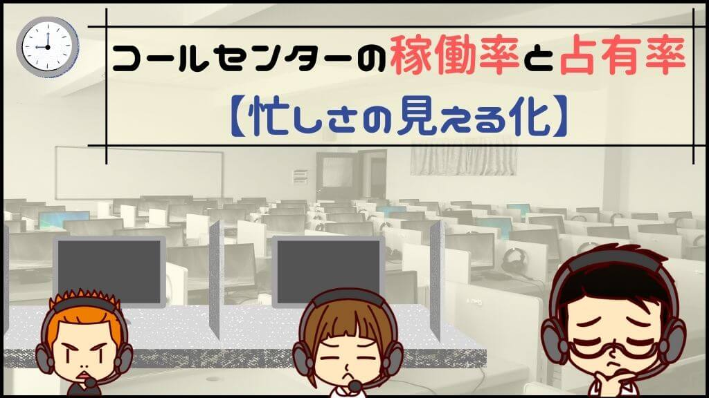 コールセンターの稼働率と占有率【忙しさの見える化】