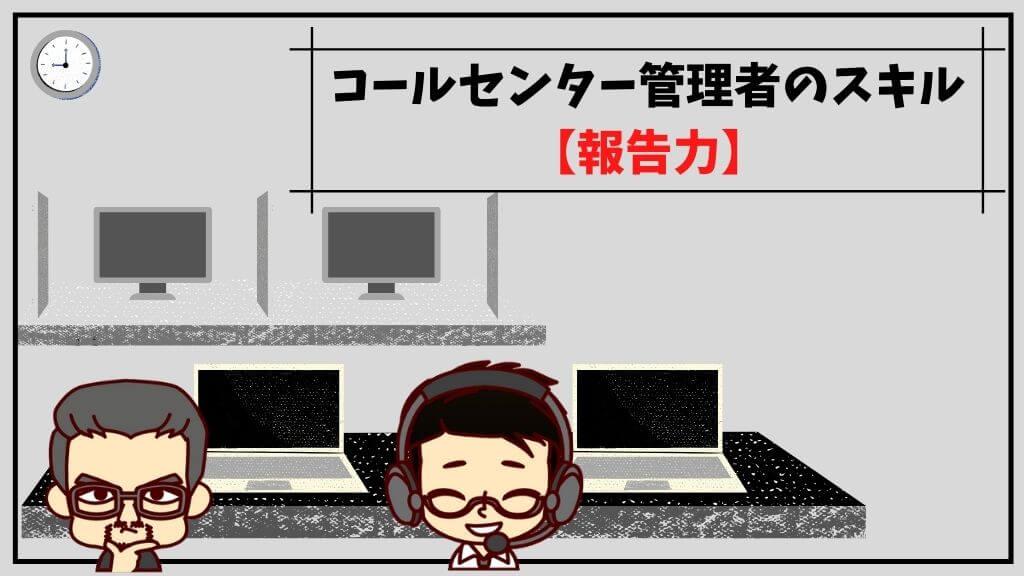 コールセンター管理者のスキル【報告力】報連相の報