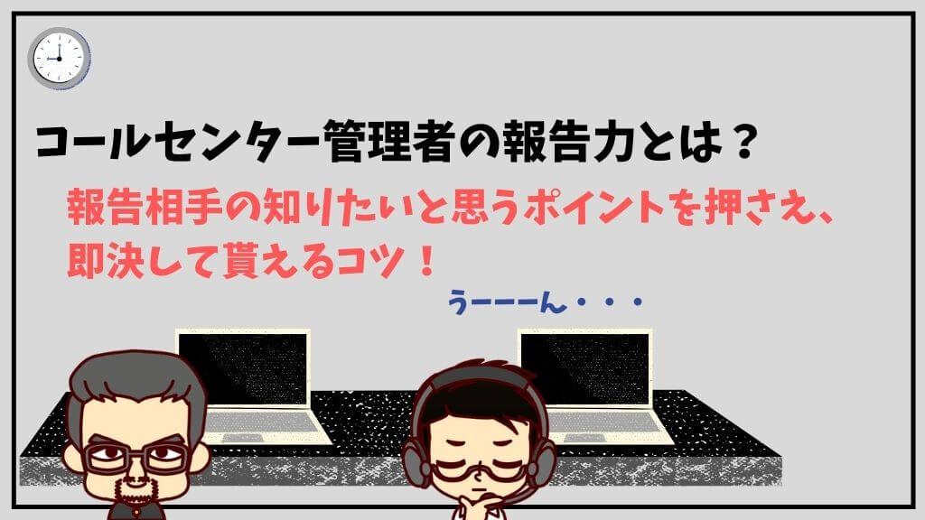 コールセンター管理者のスキル【報告力】報連相の報2