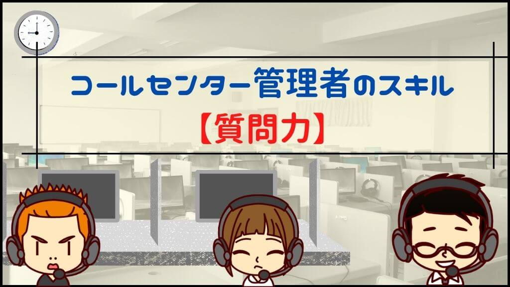 コールセンター管理者のスキル【質問力】