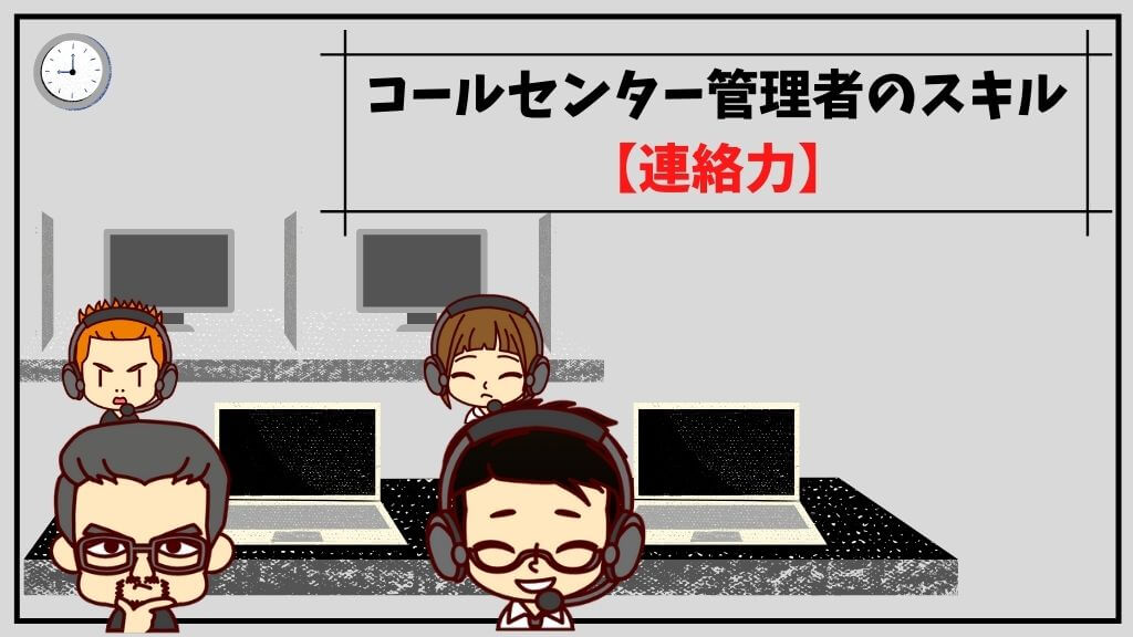 コールセンター管理者のスキル【連絡力】報連相の連