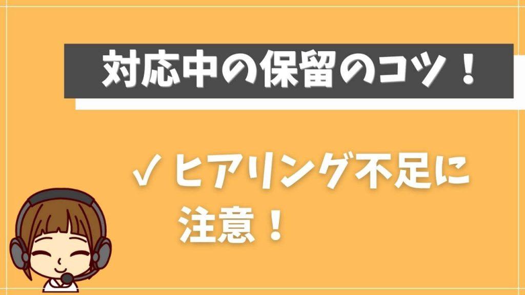 3.ヒアリング不足での保留に注意!