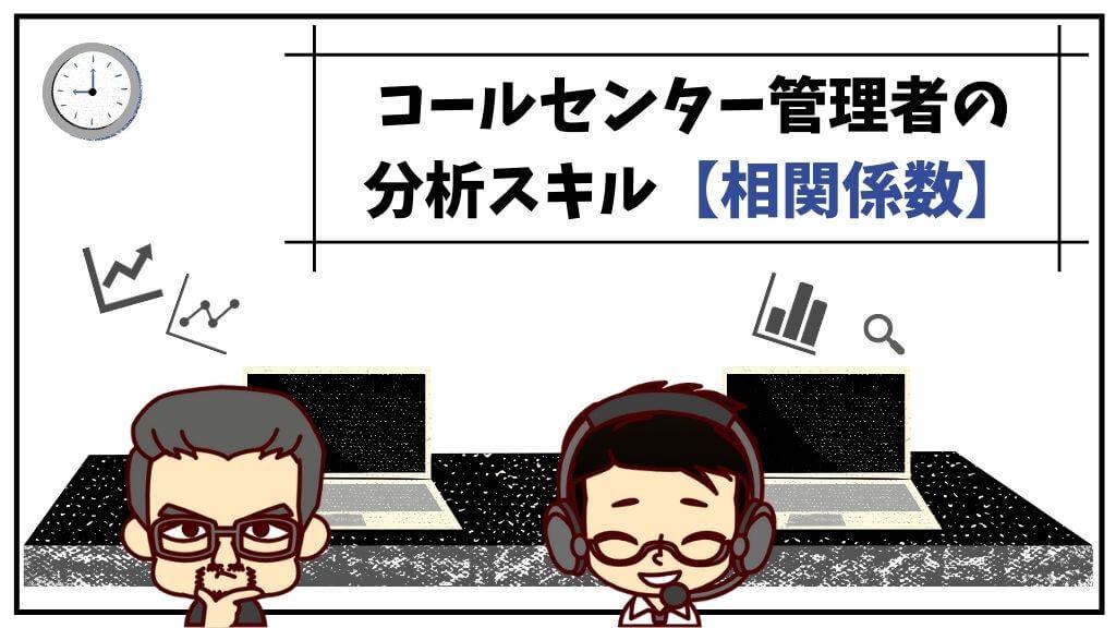 仮説検証・コールセンター管理者スキル【相関係数】