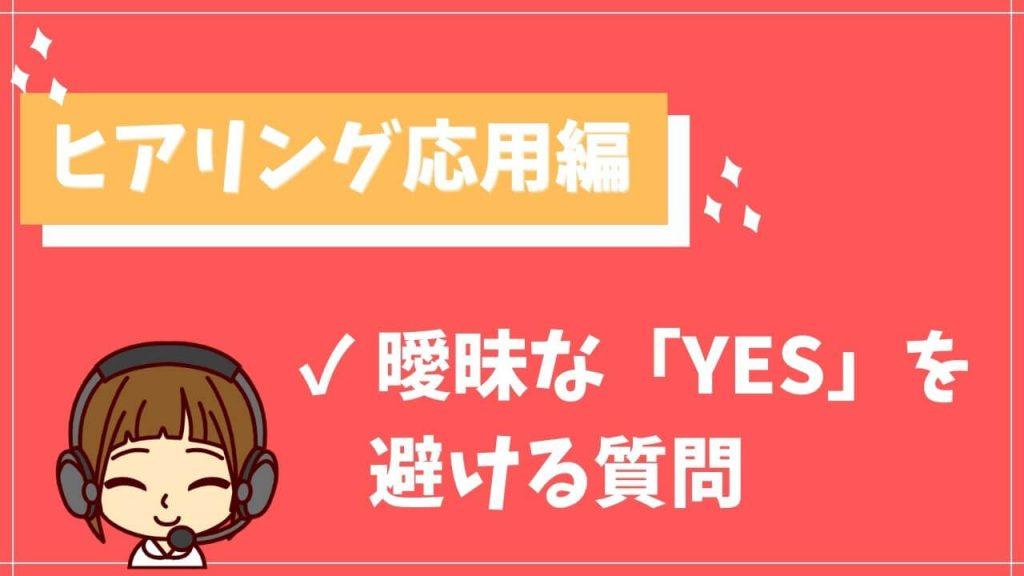 コールセンターのヒアリングテクニック。曖昧な「YES」を避ける質問