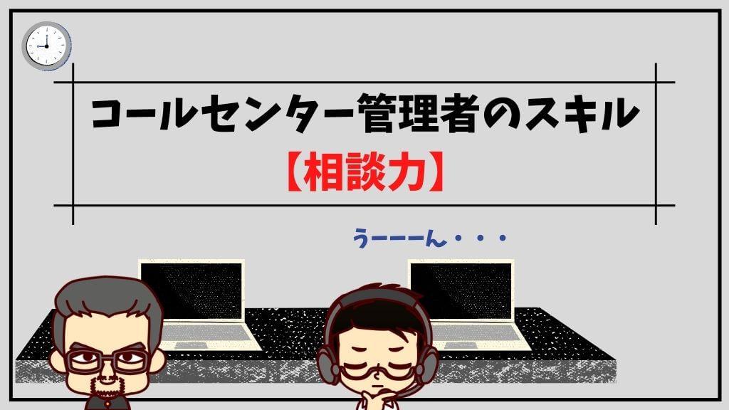コールセンター管理者のスキル【相談力】