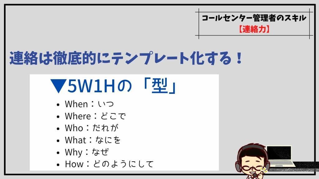 5W1Hの「型」