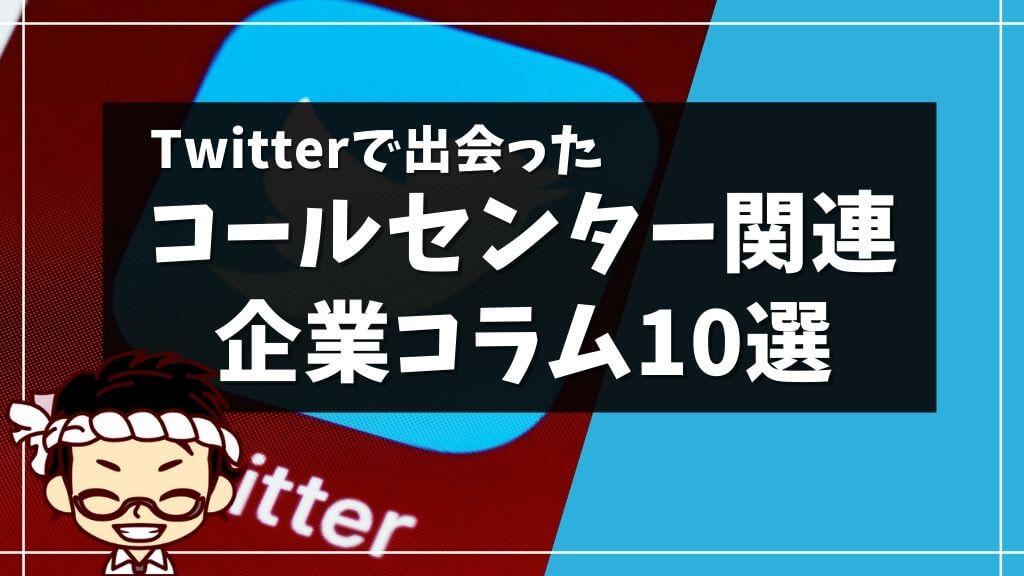 Twitterで出会ったコールセンターブログ5