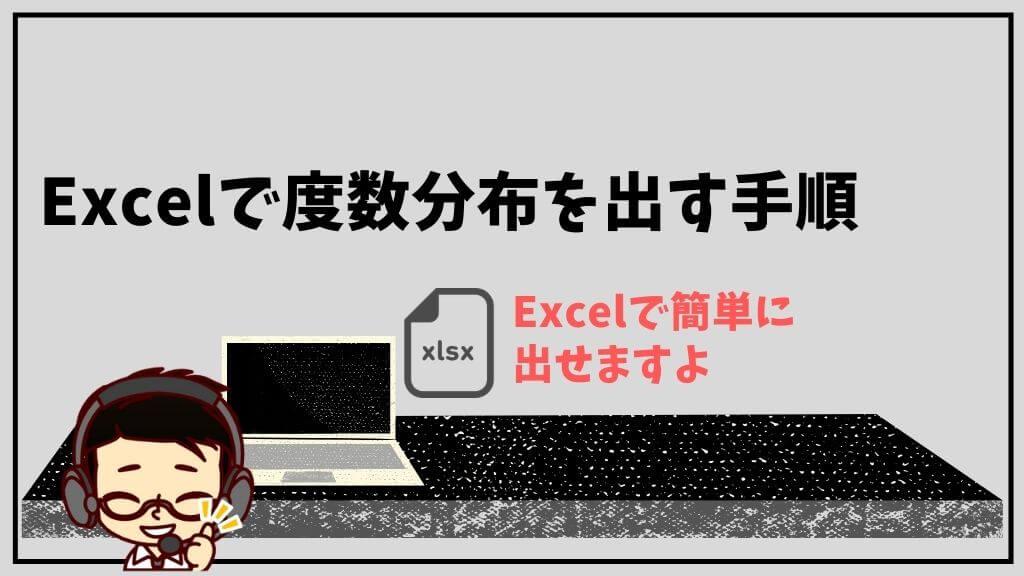 コールセンターのデータ分析:Excelで度数分布を出す手順