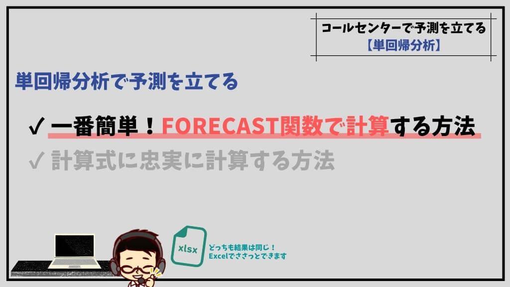 一番簡単!FORECAST関数で計算する方法