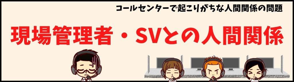 現場管理者・SVとの人間関係