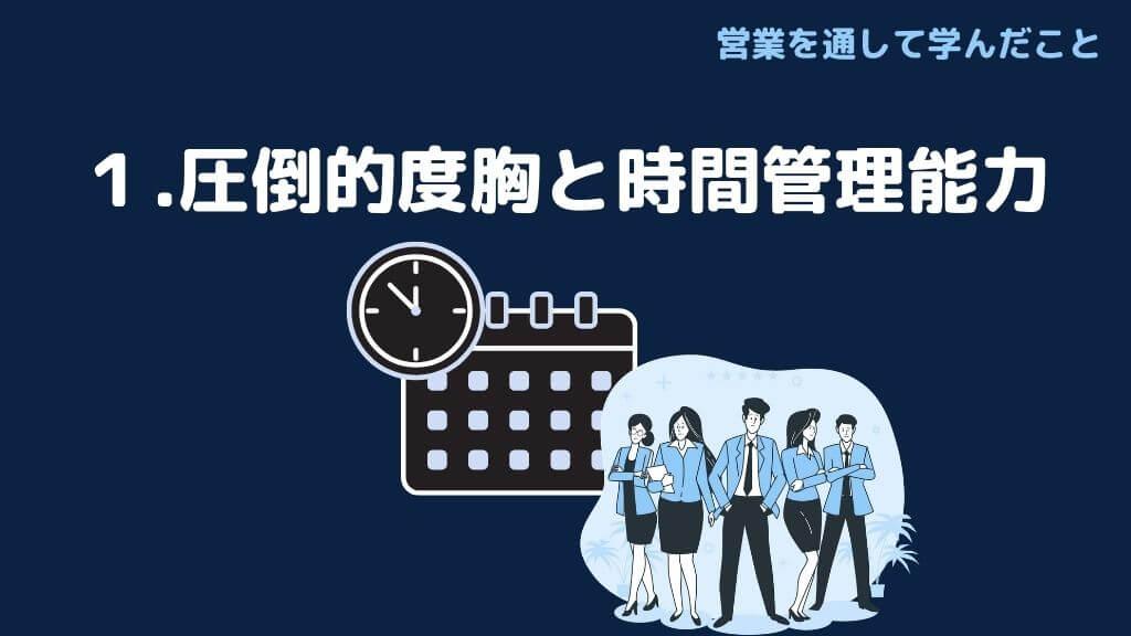 1.圧倒的度胸と時間管理能力