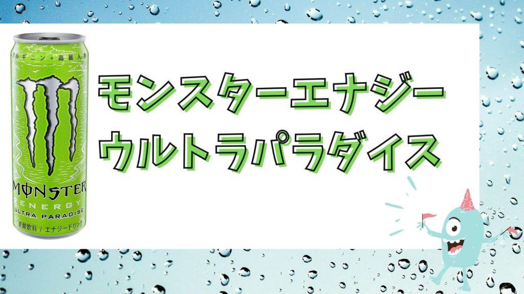 モンスターエナジー ウルトラパラダイス 緑のやつ