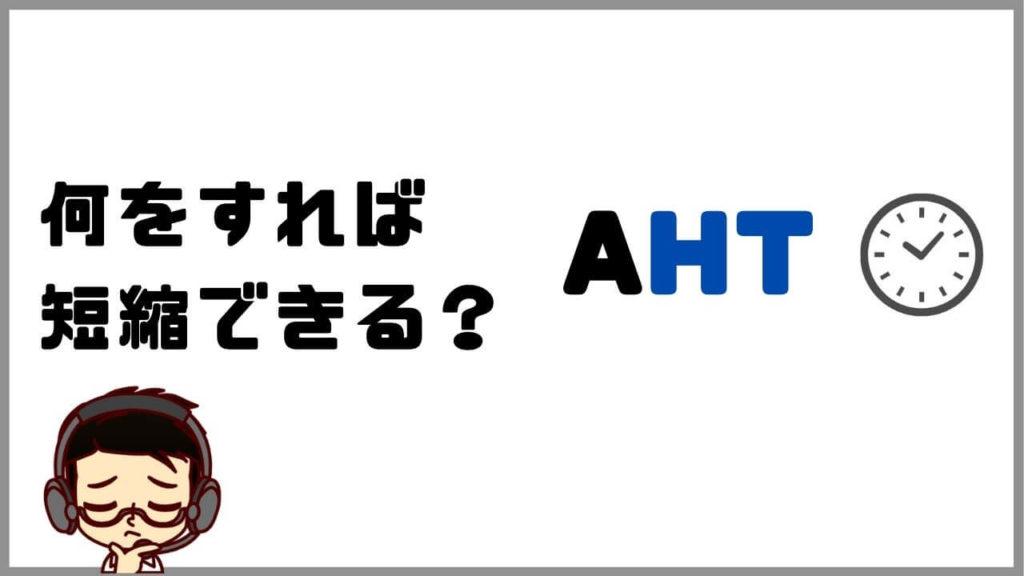 AHT削減にはどうする?