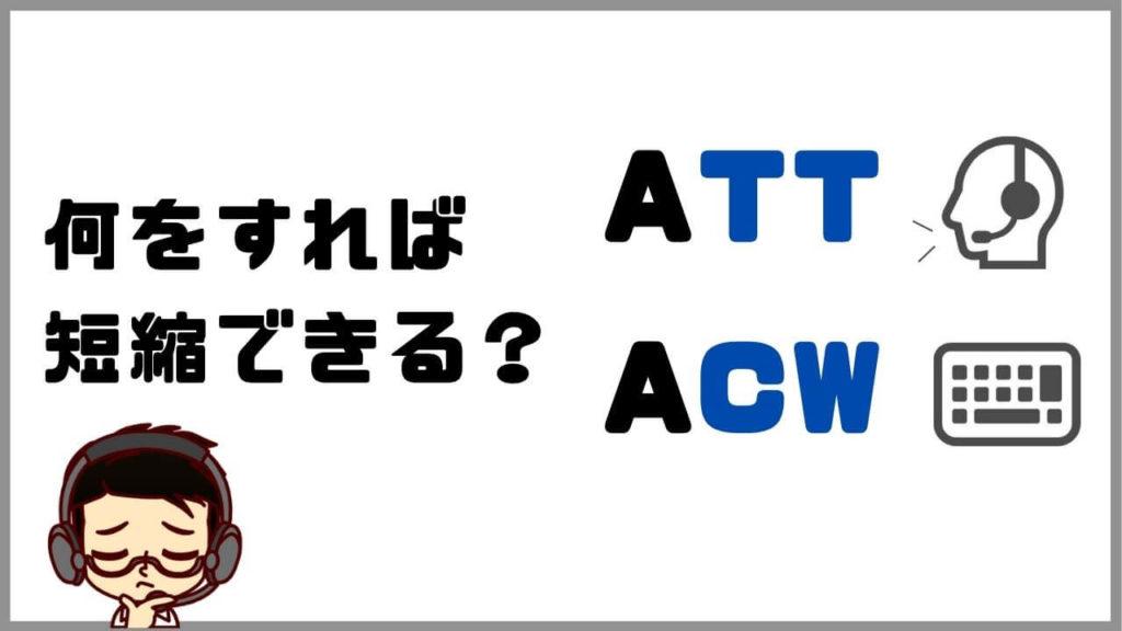 ATTとACW削減にはどうする?