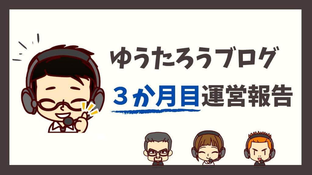 ゆうたろうブログ3か月目の運営報告【PV流入人気記事】