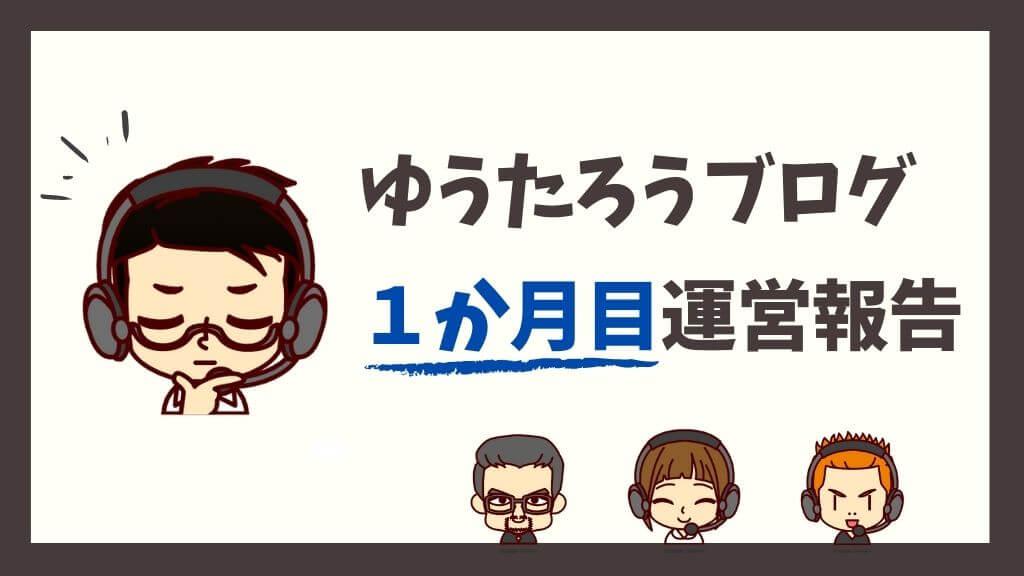 ゆうたろうブログ1か月目の運営報告【PV流入人気記事】