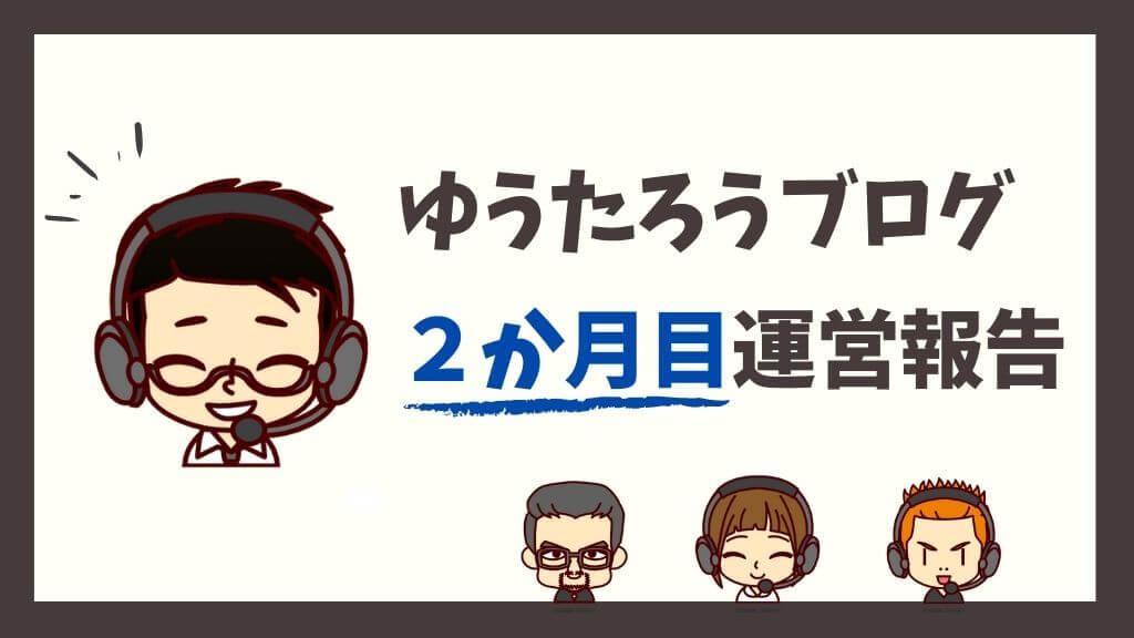 ゆうたろうブログ2か月目の運営報告【PV流入人気記事】