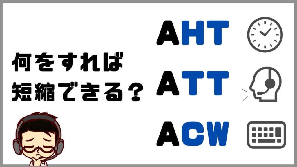 ATT・AHT・ACWは何をすれば短縮できる?【コールセンター】