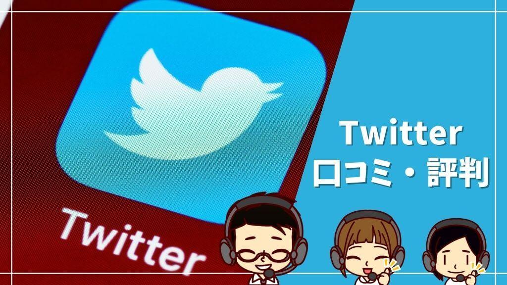 Twitterの口コミ