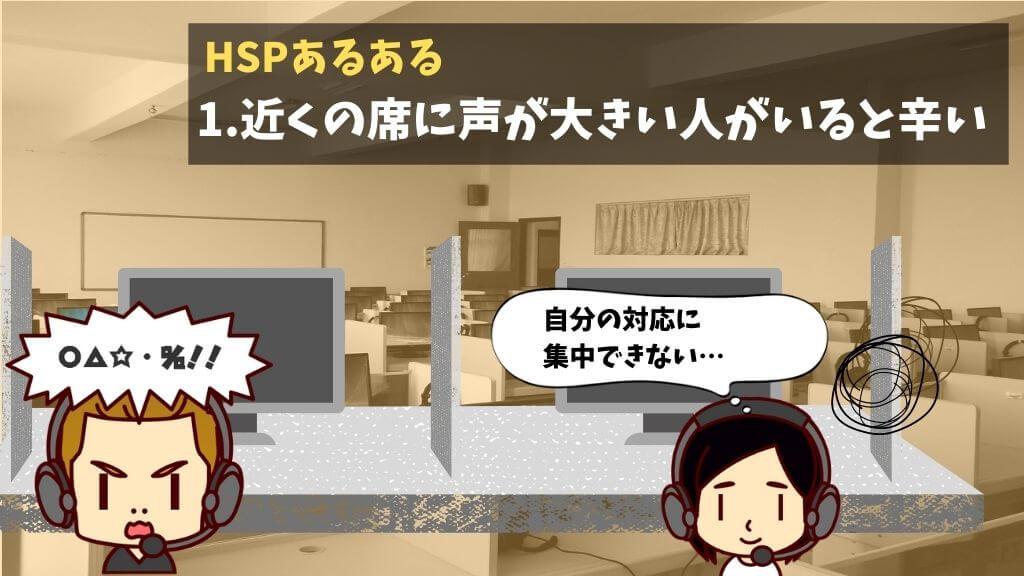 1.近くの席に声が大きい人がいると辛い:HSPあるある