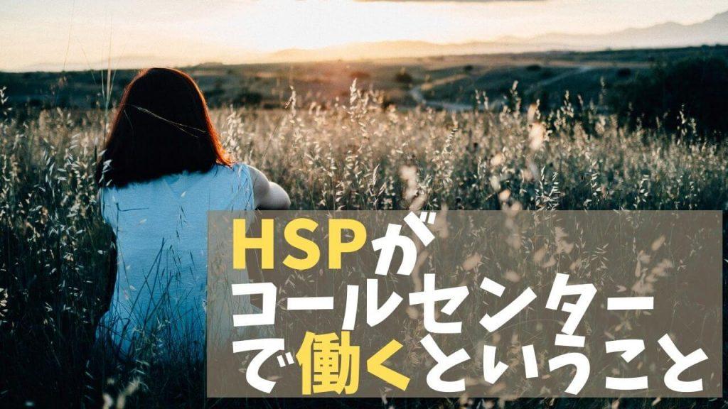 HSPがコールセンターで働くということ