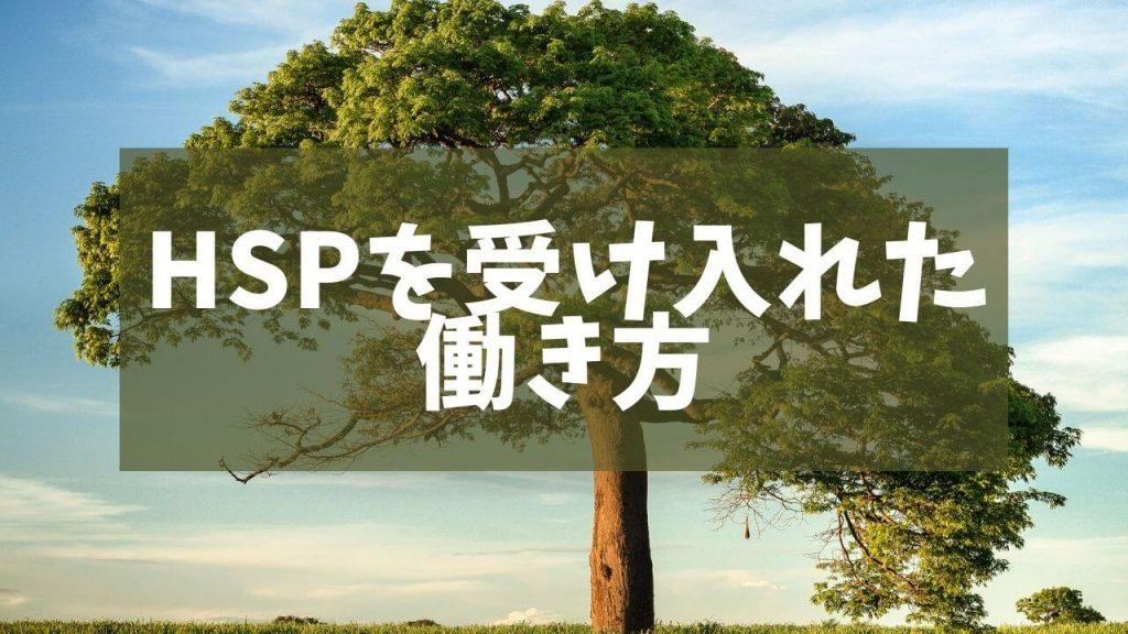 HSPを受け入れた働き方をしよう