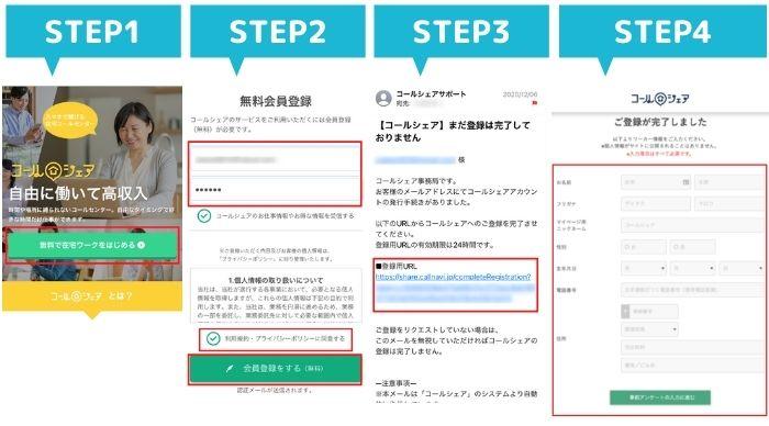 コールシェア登録手順・方法①