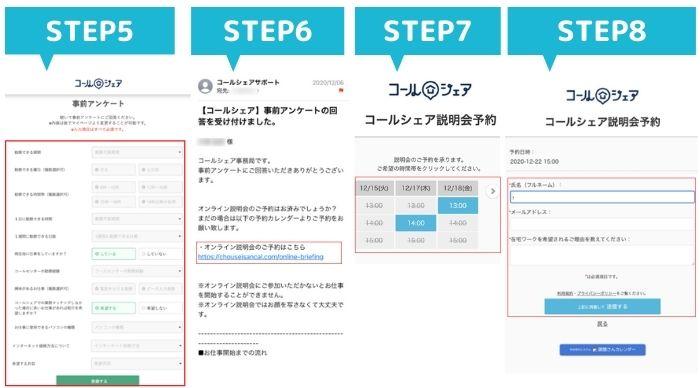 コールシェア登録手順・方法②.jpg