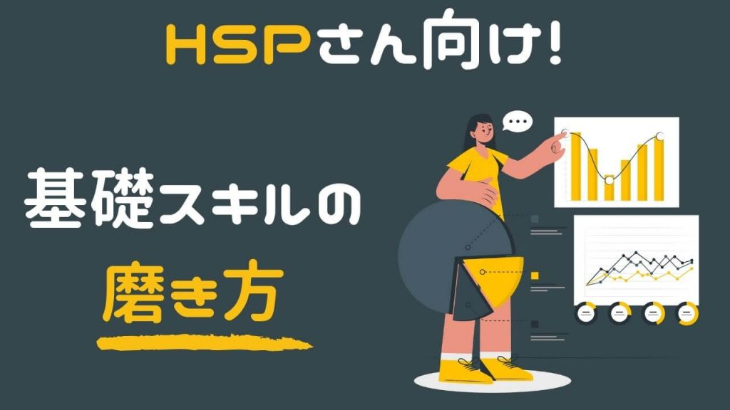 HSPさんのスキル向上