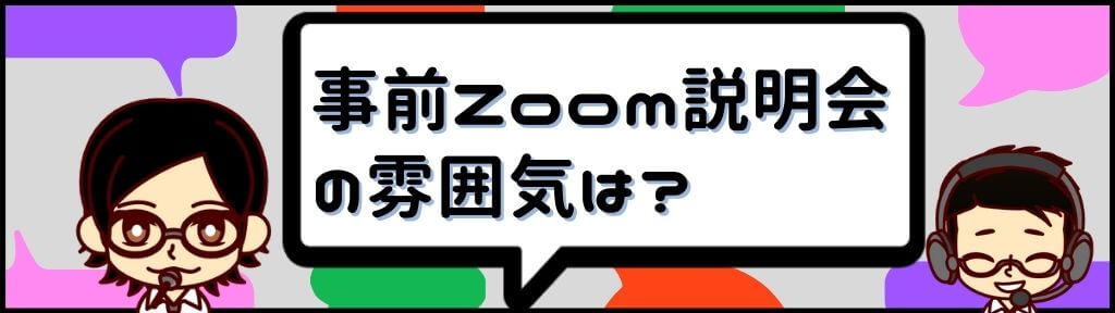 3.Zoom説明会の雰囲気は?(体験談)