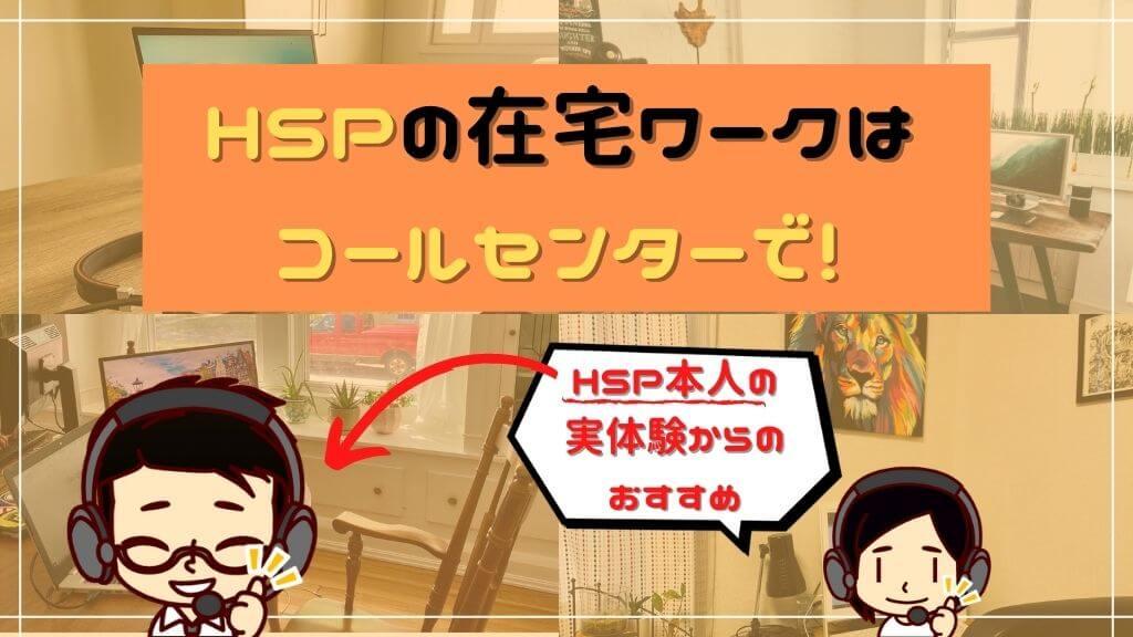 HSPの在宅ワークはコールセンターを!【本人の体験からおすすめ】