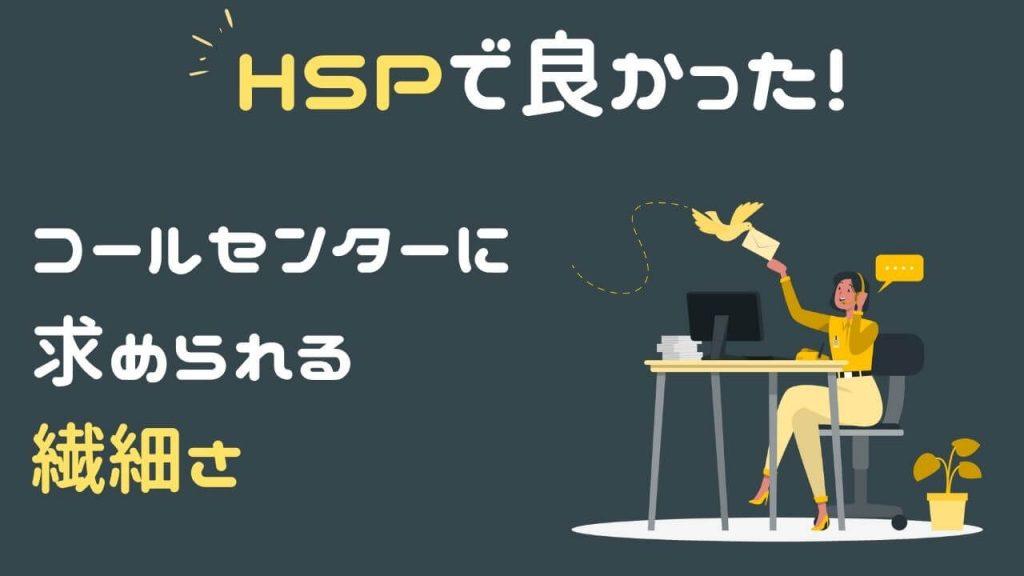 HSPで良かった!コールセンターに求められる繊細さ