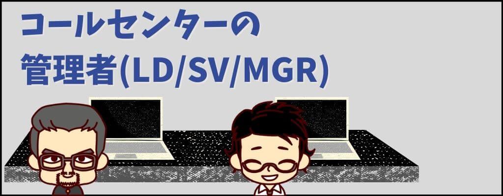 コールセンター管理者(LD/SV/MGR)