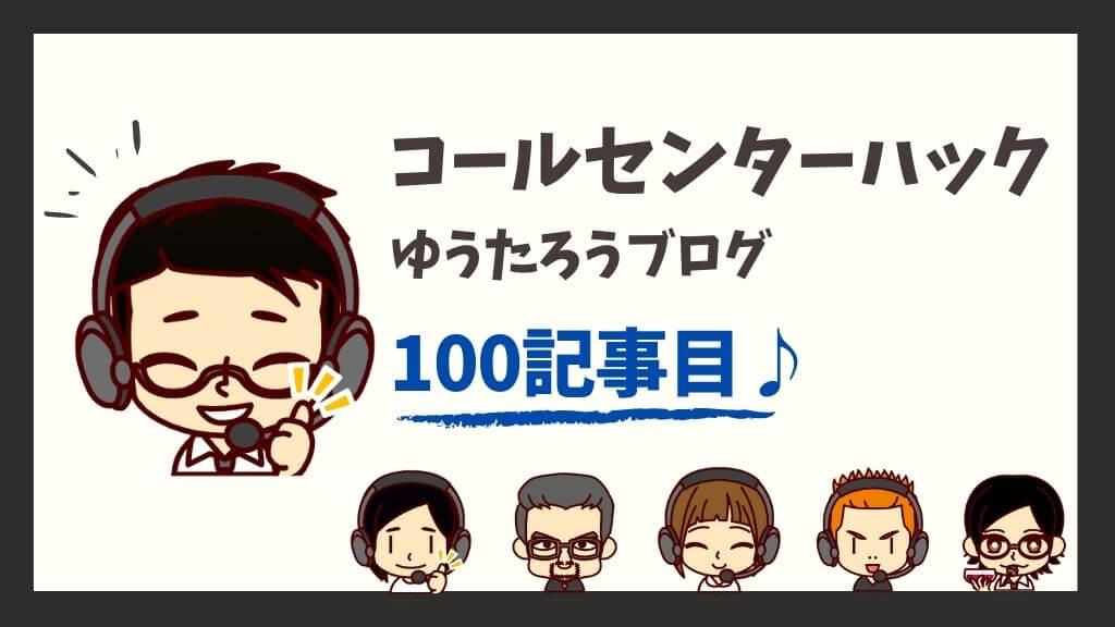 コールセンターハック100記事達成