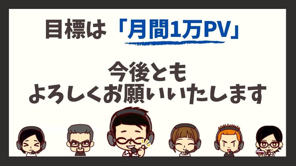 目標は「月間1万PV」。今後ともよろしくお願いいたします。