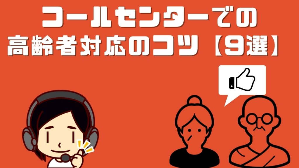 コールセンターでの高齢者対応のコツ【9選】