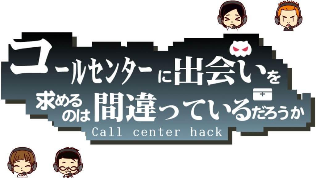 コールセンターに出会いを求めるのは間違っているだろうか【コルまち】