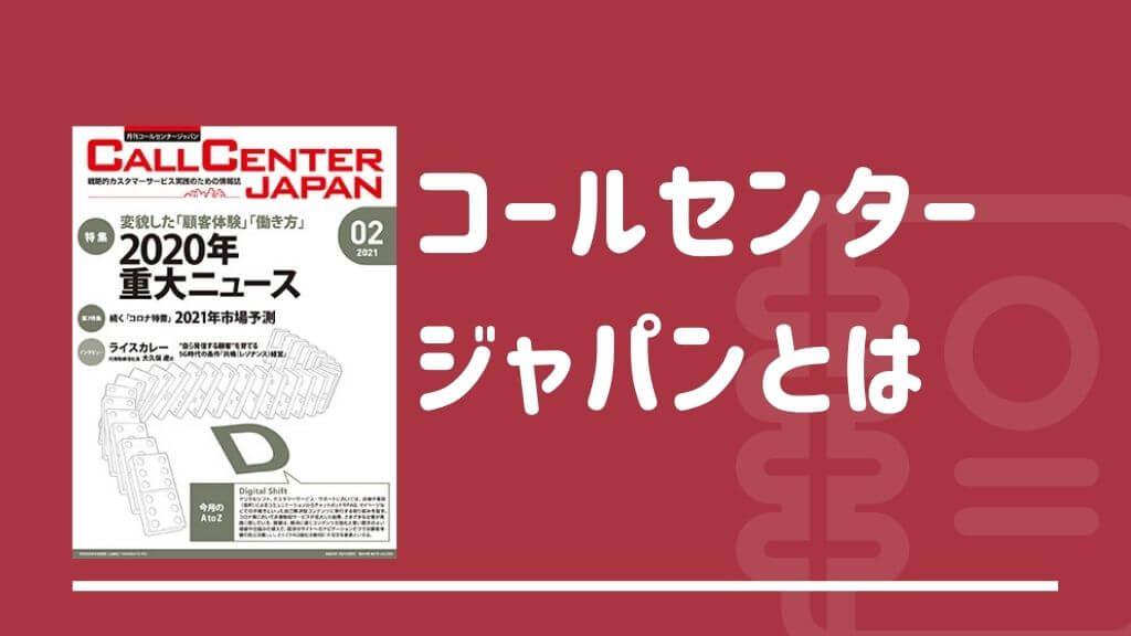 コールセンターの業界紙「コールセンタージャパン」とは